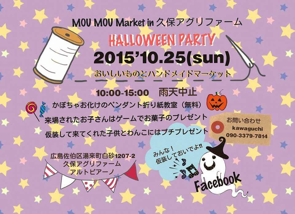 HALLOWEENPARTY(ハロウィン パーティー) - MOU MOU Market in 久保アグリファーム -