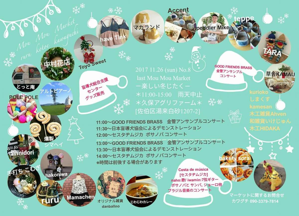 Mou Mou Market in 久保アグリファーム