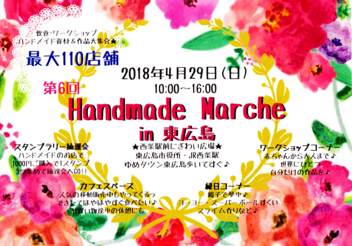 Handmaide Marche in 東広島【ハンドメイド マルシェ イン 東広島】